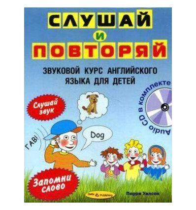https://oxford-book.com.ua/137474-thickbox_default/slushaj-i-povtoryaj-zvukovoj-kurs-angl-dlya-detej-kniga-cd.jpg
