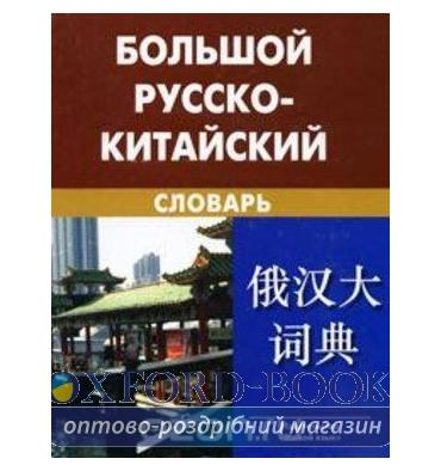 https://oxford-book.com.ua/137477-thickbox_default/baranova-bolshoj-russko-kitajskij-slovar.jpg
