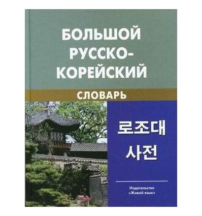 https://oxford-book.com.ua/137478-thickbox_default/mazur-bolshoj-russko-korejskij-slovar.jpg