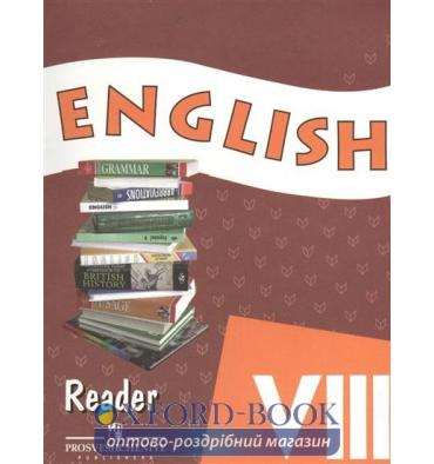 Английский Верещагина 8 клас Чтение купить Киев Украина