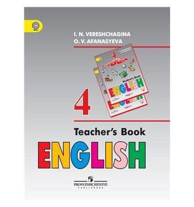 Английский Верещагина И 4 клас Новое изд. Книга для Учителя купить Киев Украина