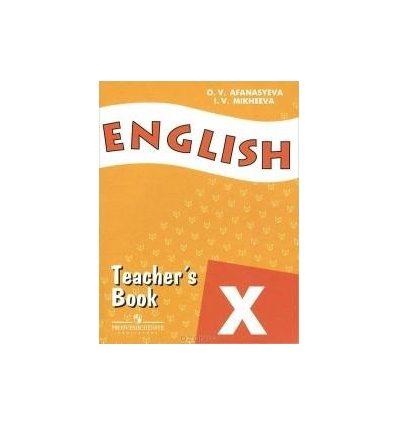 Английский Верещагина 10 клас Книга для Учителя купить Киев Украина