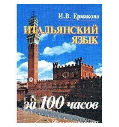 Ермакова Итальянский язык за 100 часов+CD купить Киев Украина