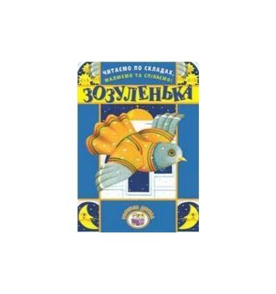 https://oxford-book.com.ua/137502-thickbox_default/chitayemo-po-skladakhmalyuyemo-ta-spivayemo-zozulenka.jpg