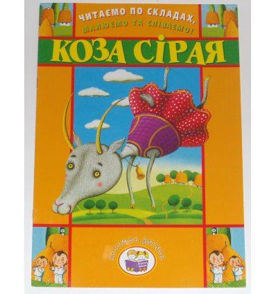 Читаємо по складах,малюємо та співаємо! Коза сірая купить Киев Украина