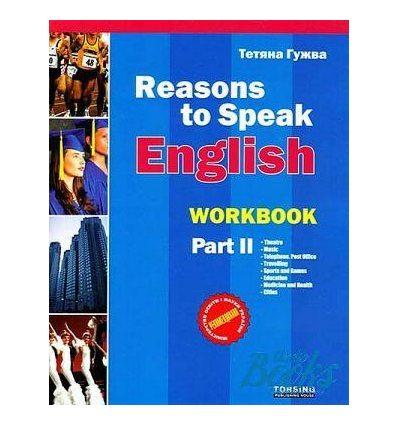 Гужва Reasons to Speak 1 (синяя) Workbook 2 купить Киев Украина