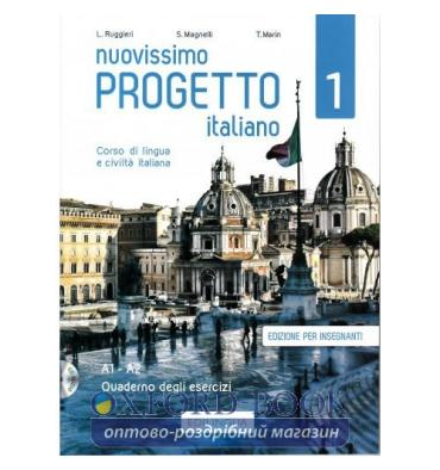 Progetto Italiano Nuovissimo 1 (A1-A2) Quaderno degli esercizi dell'insegnante + CD Audio GRATIS купить Киев Украина