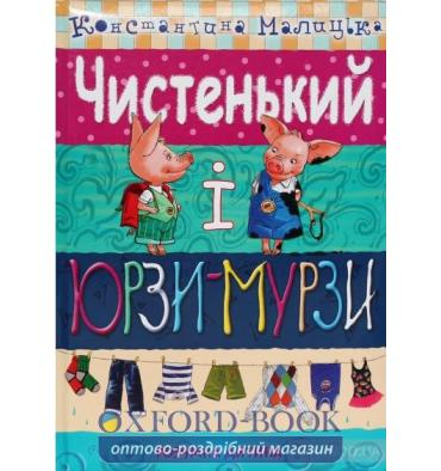 https://oxford-book.com.ua/137978-thickbox_default/chistenkij-yurzi-murzi.jpg