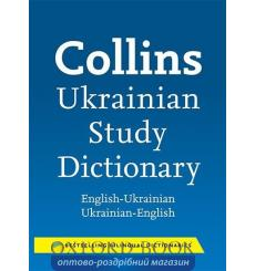 Collins Ukrainian Study Dictionary