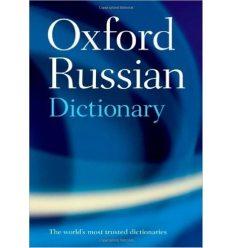 Книга oxford russian dictionary 4th edition ISBN 9780198614203