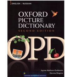 Книга Oxford Picture Dictionary English-Russian  2nd Edition 9780194740173 купить Киев Украина
