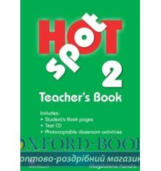 Книга для учителя Hot Spot 2 Teachers Book with Test CD ISBN 9780230717909 купить Киев Украина