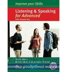Improve your Skills: Listening and Speaking for Advanced with key and Audio CDs and MPO ISBN 9780230462847 купить Киев Украина