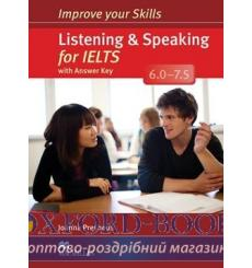 Improve your Skills: Listening and Speaking for IELTS 6.0-7.5 with key and Audio CDs ISBN 9780230463417 купить Киев Украина