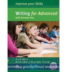 Книга Improve your Skills: Writing for Advanced with key and MPO ISBN 9780230462021 купить Киев Украина