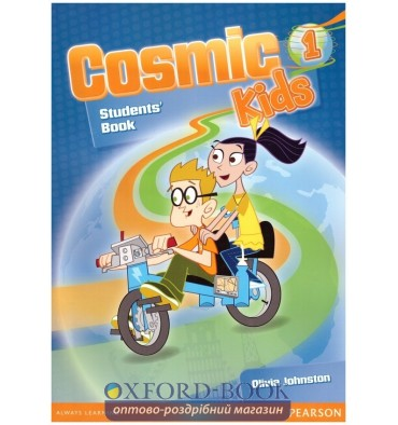 Cosmic Kids 1: Student Book