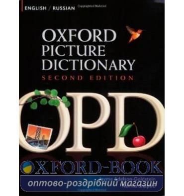 Oxford Picture Dictionary 2nd Edition English-Russian