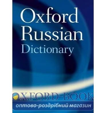 oxford russian dictionary 4th edition