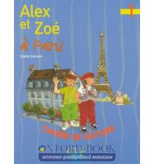 Книга Alex et Zoe a Paris 1 Samson, C ISBN 9782090316650