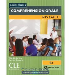 Книга Competences 2 Comprehension orale Livre + CD audio 9782090380057 купить Киев Украина