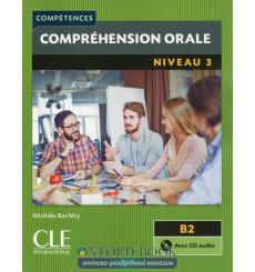Книга Competences 3 Comprehension orale Livre + CD audio 9782090380088 купить Киев Украина