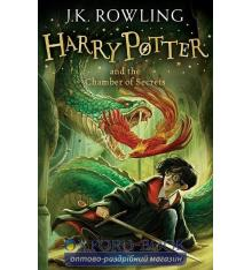 Книжка Harry Potter 2 Chamber of Secrets Rejacket [Hardcover] Rowling, J ISBN 9781408855904