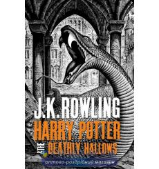 Книга harry potter and the deathly hallows (adult hb) ISBN 9781408865453 купить Киев Украина