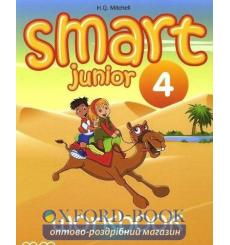 smart junior 4 workbook with cd