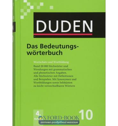 Книга Duden 10. Das Bedeutungsworterbuch ISBN 9783411041046