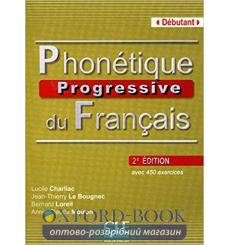 Phonetique Progressive du francais Niveau Debutant Livre + CD audio 9782090381108 купить Киев Украина