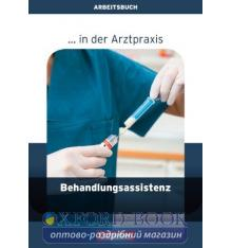 Рабочая тетрадь Arztpraxis: Behandlungsassistenz Arbeitsbuch ISBN 9783064507357