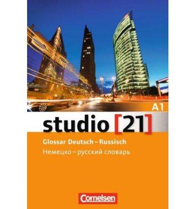 Книга Studio 21 A1 Glossar Deutsch-Russisch Funk, H ISBN 9783065205627