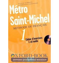 meteo Saint-Michel 1 Cahier dexercices + CD audio Schmitt S 9782090352610 купить Киев Украина