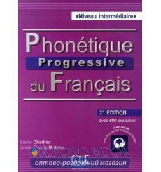 Книга Phonetique Progressive du francais Niveau Intermediaire Livre + CD audio 9782090381672 купить Киев Украина