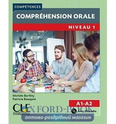 Competences 1 Comprehension orale Livre + CD audio 9782090381887 купить Киев Украина