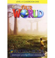 Our World 4 Classroom DVD Crandall, J ISBN 9781285455921 купить Киев Украина