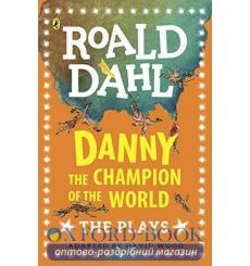Книга Danny the Champion of the World Dahl, R ISBN 9780141374277 купить Киев Украина