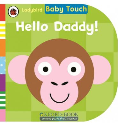 Книга Hello, Daddy! Novelty Book. 0-2 years ISBN 9780723288985