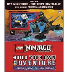 LEGO NINJAGO Build Your Own Adventure Greatest Ninja Battles 9780241318669 купить Киев Украина