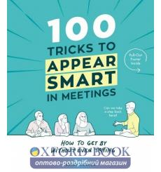 100 Tricks to Appear Smart in Meetings Kuper, S. 9781910931189 купить Киев Украина