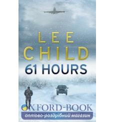 Книга Jack Reacher Book14: 61 Hours Child, L ISBN 9780553818130 купить Киев Украина