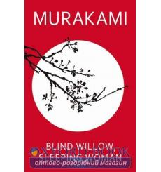 Книга Blind Willw, Sleeping Woman Murakami, H ISBN 9780099512820 купить Киев Украина