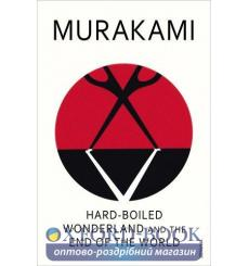 Hard- Boiled Wonderland and the End of the World Murakami, H 9780099448785 купить Киев Украина