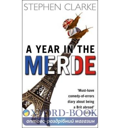 Книга Year in the Merde [Paperback] ISBN 9780552153072
