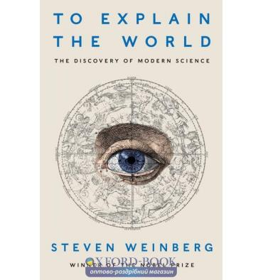 Книга To Explain the World: The Discovery of Modern Science ISBN 9780141980874