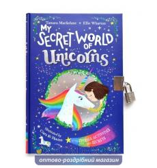 Книга My Secret World of Unicorns Wharton, E. 9780241387474 купить Киев Украина