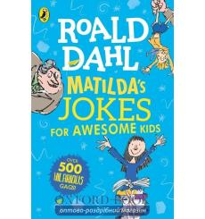 Книга Roald Dahl: Matildas Jokes For Awesome Kids Dahl, R. 9780241422137 купить Киев Украина