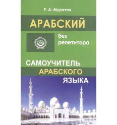 Книжка Польский без репетитора. Самоучитель польского языка ISBN 9785990973510