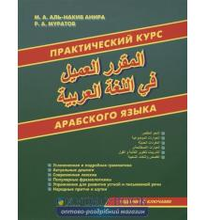 Книжка Практический курс арабского языка Муратов Р. ISBN 9785604169902