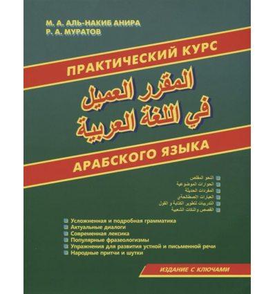 Книга Практический курс арабского языка Муратов Р. ISBN 9785604169902